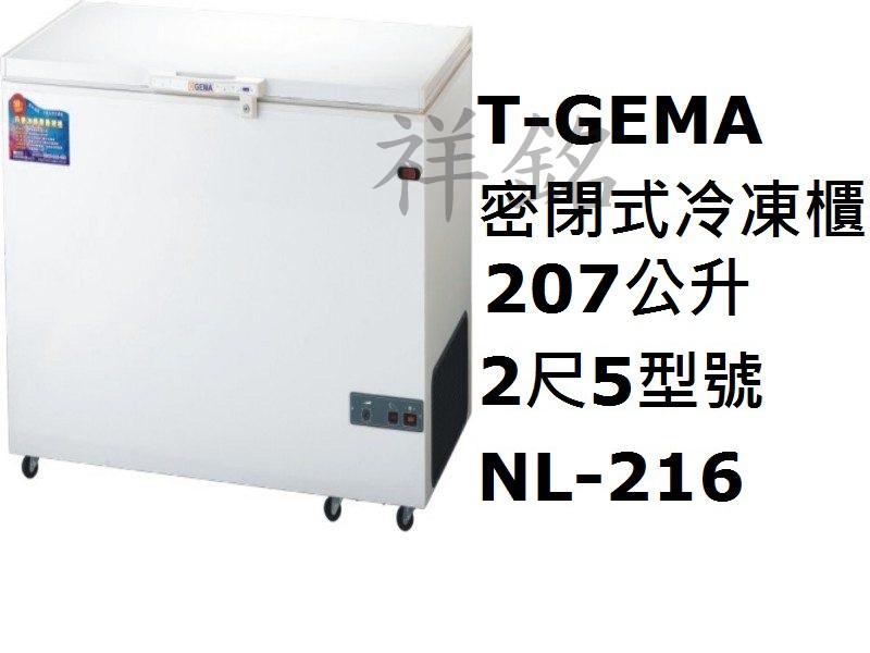 祥銘T-GEMA吉馬密閉掀蓋式冷凍櫃207公升2尺...