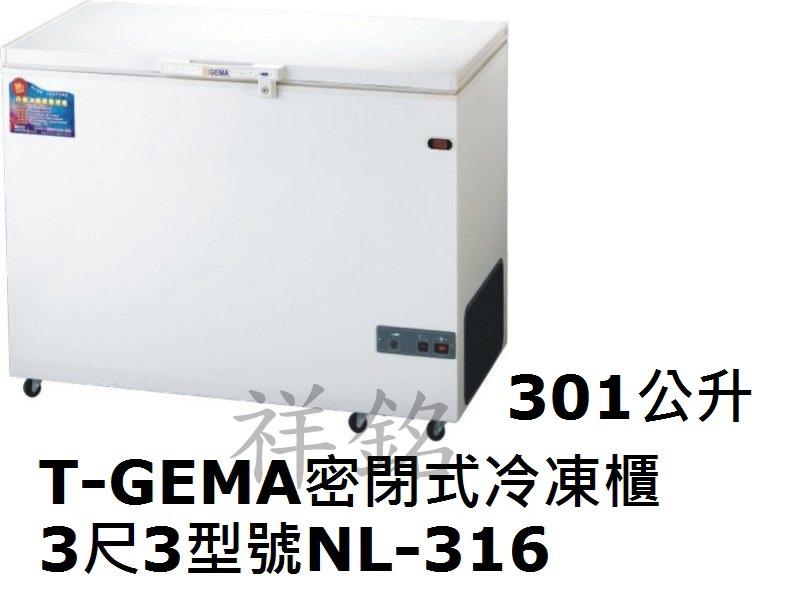 祥銘T-GEMA吉馬密閉掀蓋式冷凍櫃301公升3尺...