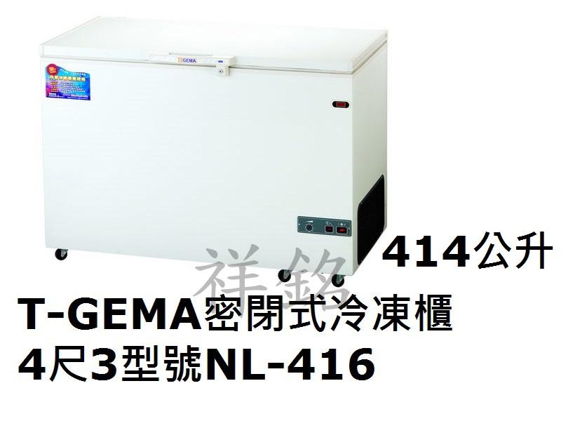 祥銘T-GEMA吉馬密閉掀蓋式冷凍櫃414公升4尺...