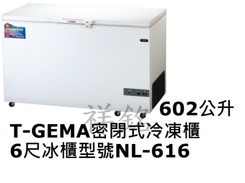 祥銘T-GEMA吉馬密閉掀蓋式冷凍櫃602公升6尺...