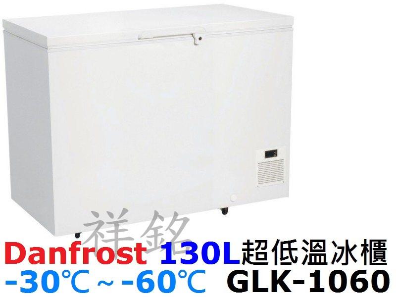 祥銘丹麥Danfrost超低溫-60℃ 130L冷...