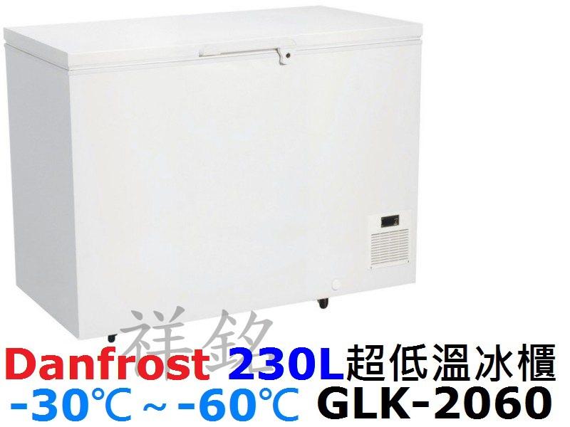 祥銘丹麥Danfrost超低溫-60℃ 230L冷...