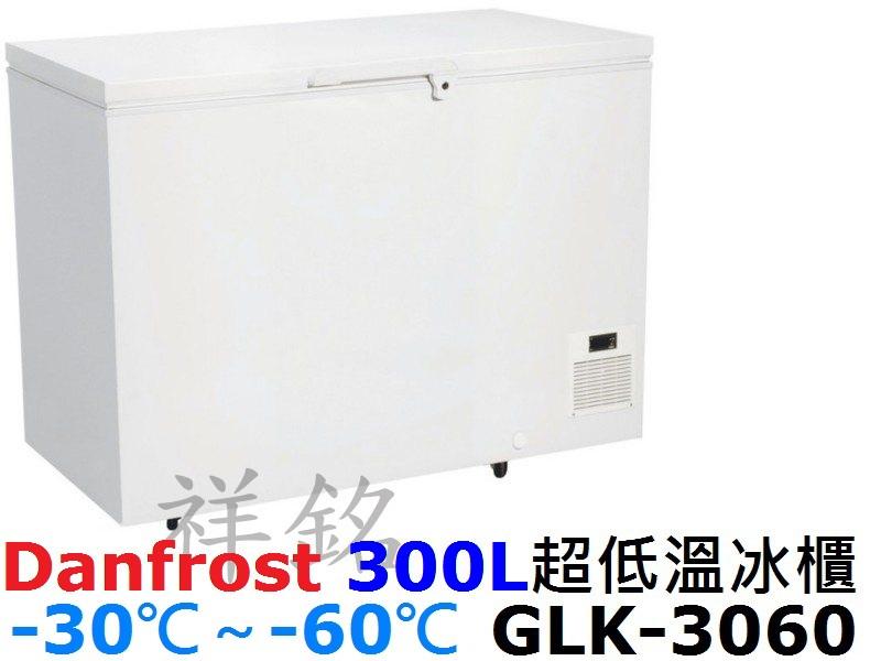 祥銘丹麥Danfrost超低溫-60℃ 300L冷...