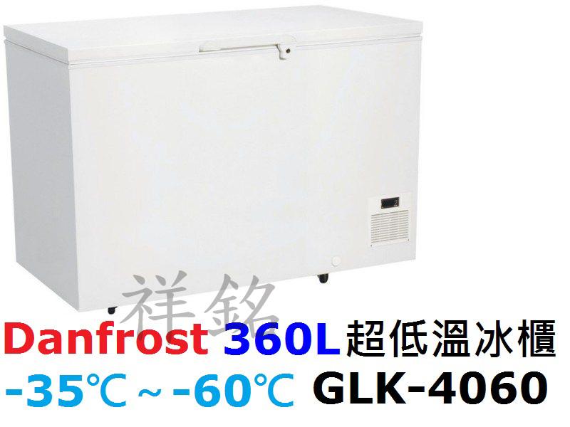 祥銘丹麥Danfrost超低溫-60℃ 360L冷...