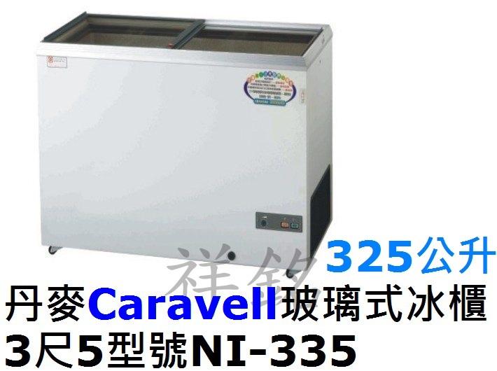祥銘丹麥Caravell進口玻璃式冷凍櫃325公升...
