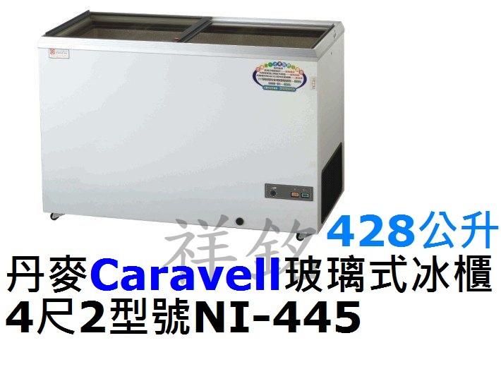 祥銘丹麥Caravell進口玻璃式冷凍櫃428公升...