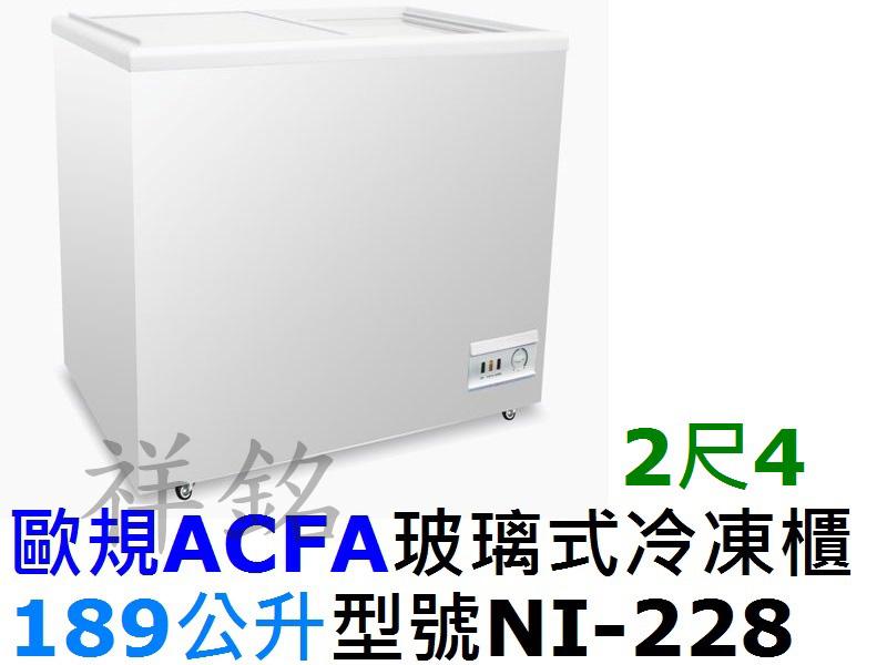 祥銘歐規ACFA玻璃式冷凍櫃189公升2尺4型號N...