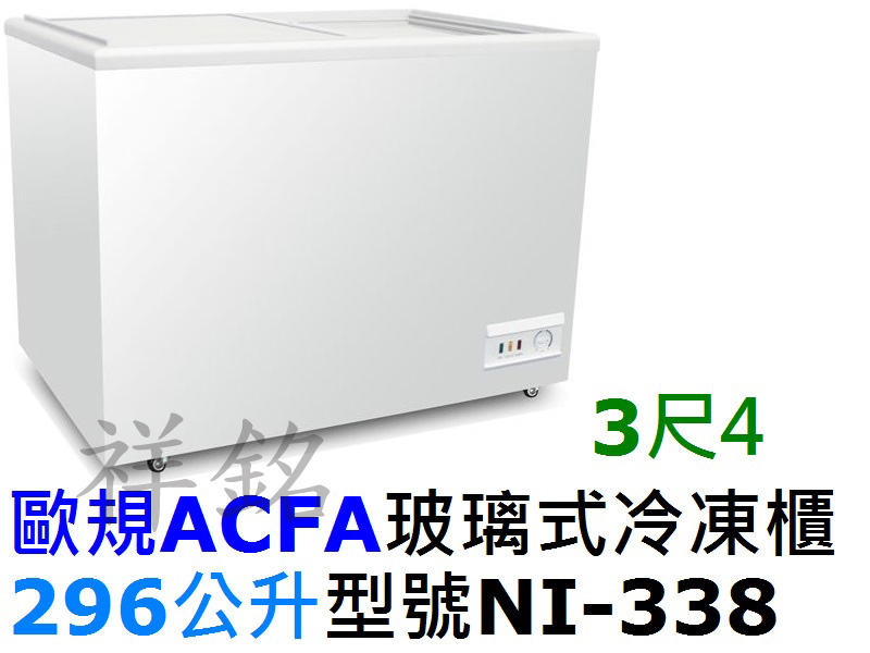 祥銘歐規ACFA玻璃式冷凍櫃296公升3尺4型號N...