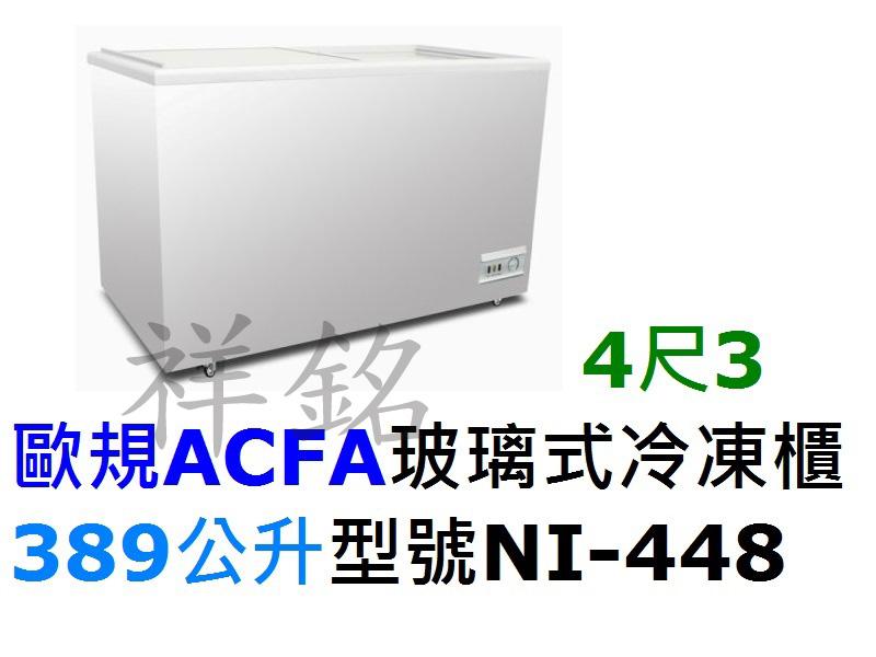 祥銘歐規ACFA玻璃式冷凍櫃389公升4尺3型號N...