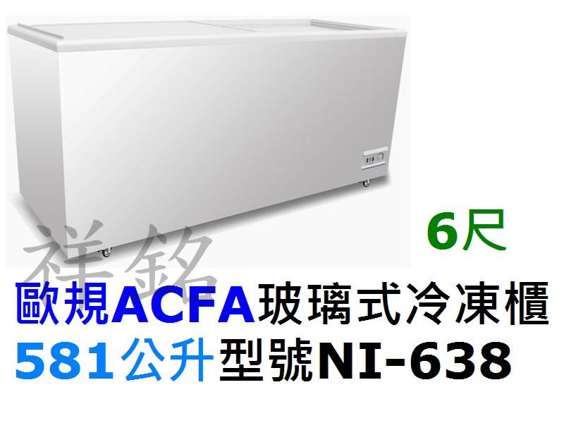 祥銘歐規ACFA玻璃式冷凍櫃581公升6尺型號NI...