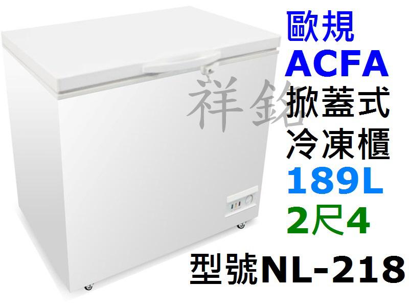 祥銘歐規ACFA掀蓋式冷凍櫃189公升2尺4型號N...