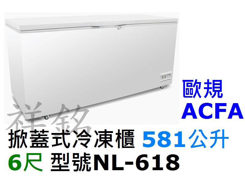 祥銘歐規ACFA掀蓋式冷凍櫃581公升6尺型號NL...
