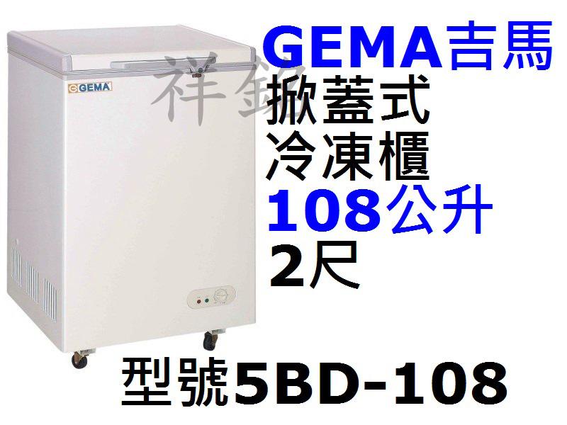 祥銘GEMA吉馬密閉式冷凍櫃108公升2尺型號5B...