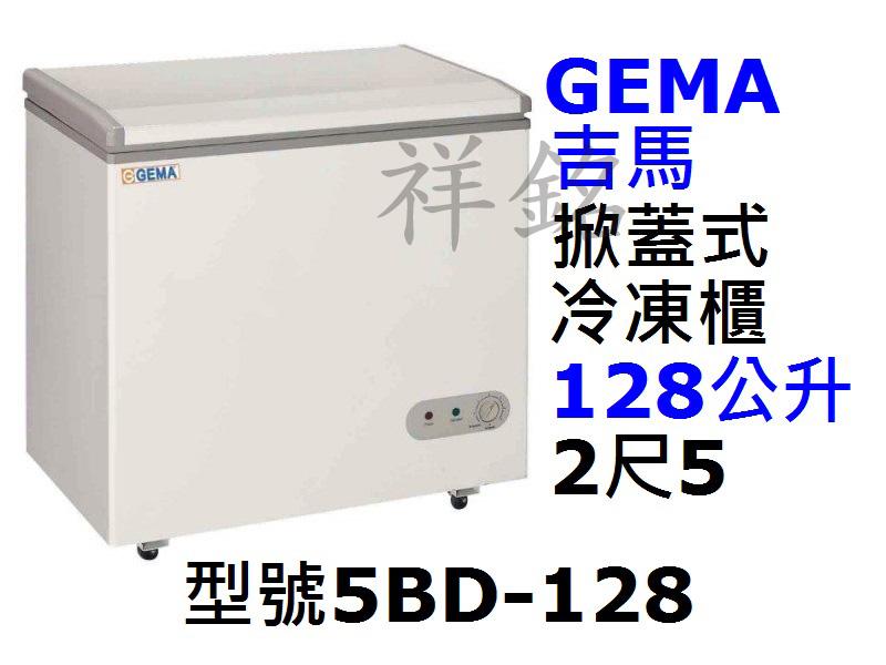 祥銘GEMA吉馬密閉式冷凍櫃128公升2尺5型號5...