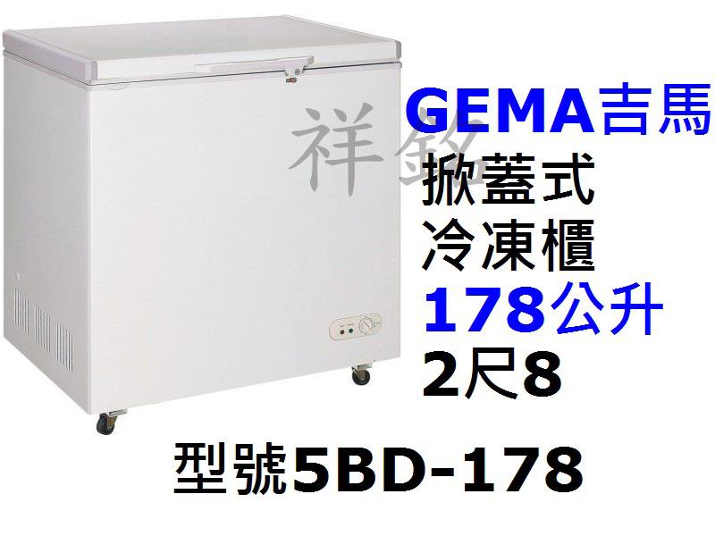 祥銘GEMA吉馬密閉式冷凍櫃178公升2尺8型號5...