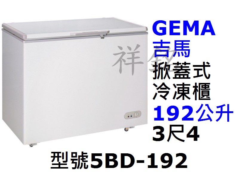 祥銘GEMA吉馬密閉式冷凍櫃192公升3尺4型號5...