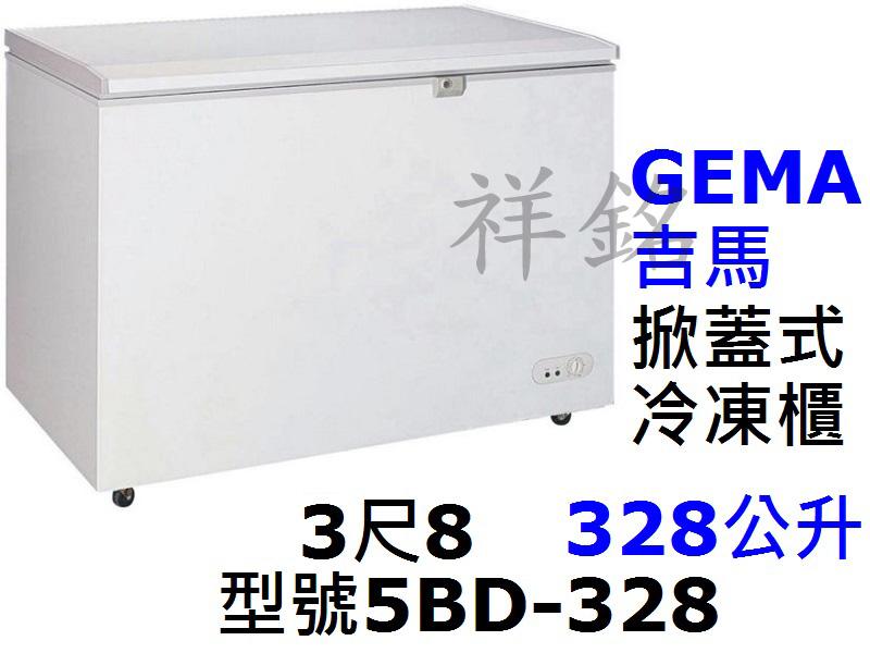 祥銘GEMA吉馬密閉式冷凍櫃328公升3尺8型號5...