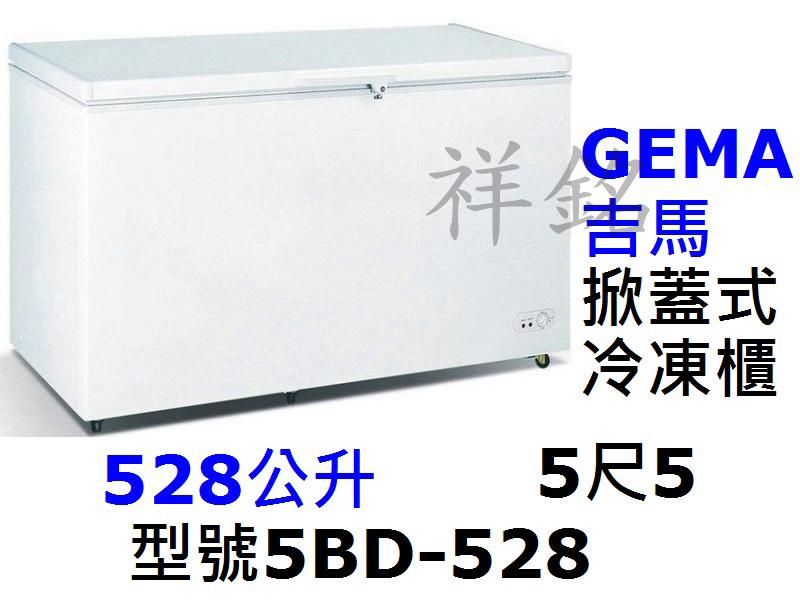 祥銘GEMA吉馬密閉式冷凍櫃528公升5尺5型號5...
