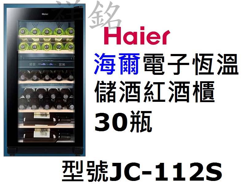 祥銘Haier海爾電子式恆溫儲酒冰櫃30瓶JC-1...