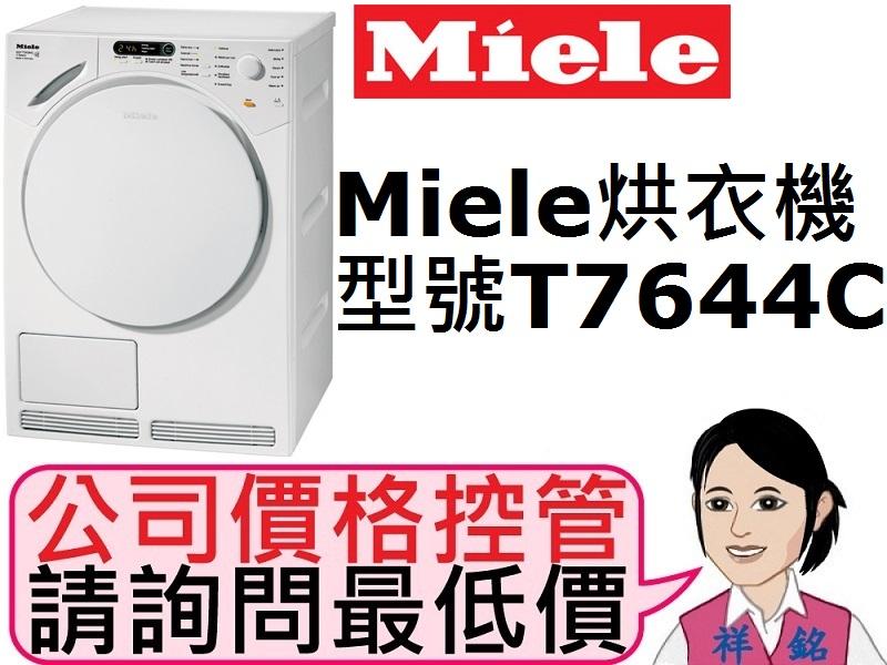 祥銘嘉儀德國Miele乾衣機T7644C烘衣機公司...