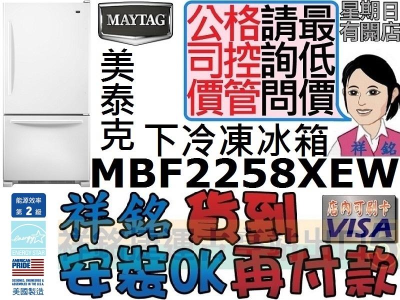 祥銘特價MAYTAG美泰克620L上下門冰箱MBF...