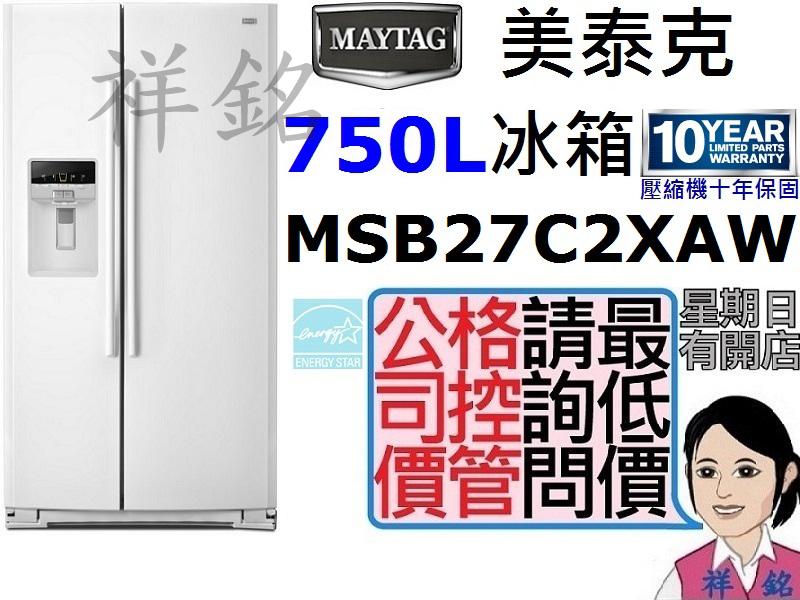 祥銘MAYTAG美泰克750L雙門對開冰箱MSB2...