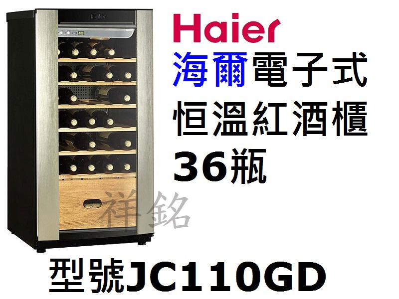 祥銘Haier海爾36瓶電子式恒溫儲酒冰櫃JC-1...