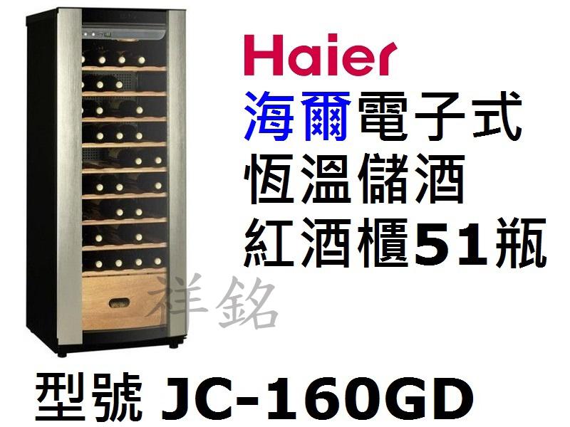 祥銘Haier海爾電子式恆溫儲酒冰櫃51瓶JC-1...