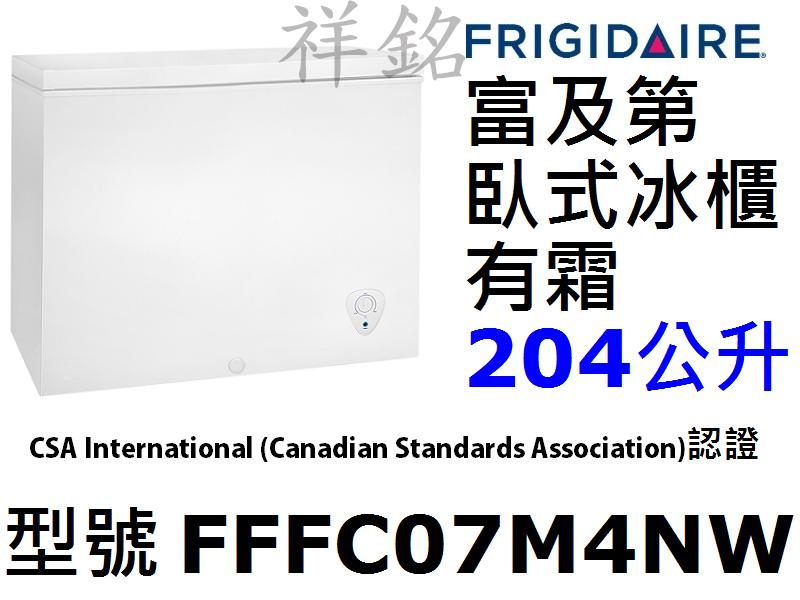 祥銘美國Frigidaire富及第204L臥式冰櫃...