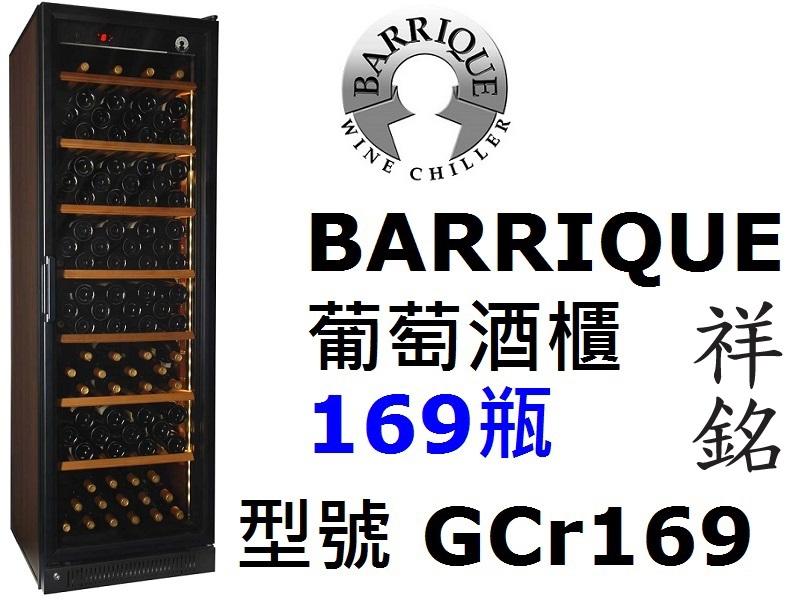 祥銘BARRIQUE巴利克巴洛克葡萄酒櫃169瓶G...