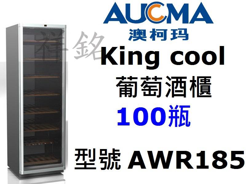 祥銘King cool葡萄酒櫃100瓶AWR185...