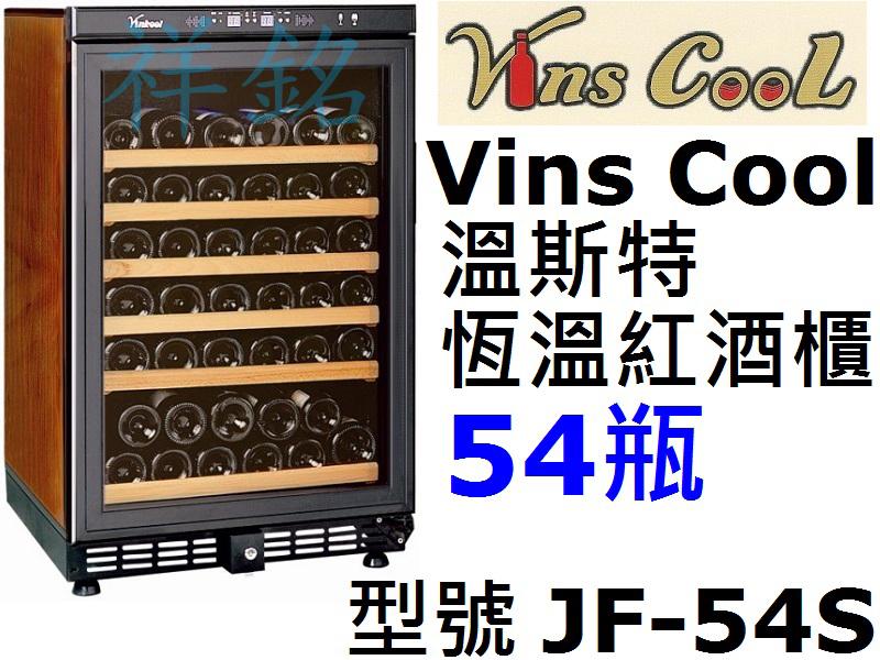 祥銘Vins Cool溫斯特紅酒櫃54瓶JF-54...