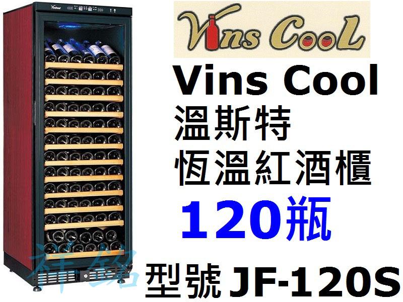 祥銘Vins Cool溫斯特紅酒櫃120瓶JF-1...