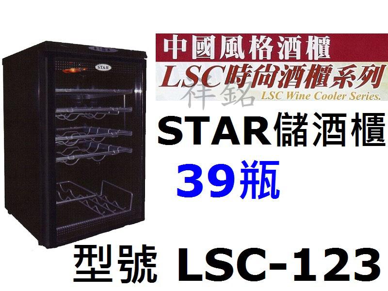祥銘STAR葡萄酒櫃39瓶LSC-123紅酒櫃白酒...