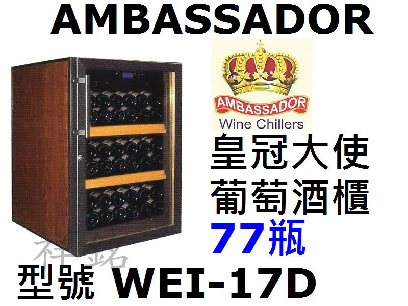 祥銘AMBASSADOR皇冠大使葡萄酒櫃77瓶WE...