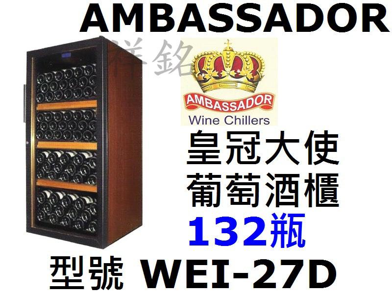 祥銘AMBASSADOR皇冠大使葡萄酒櫃132瓶W...