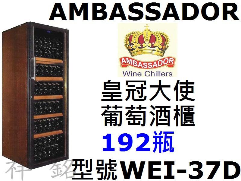 祥銘AMBASSADOR皇冠大使葡萄酒櫃192瓶W...