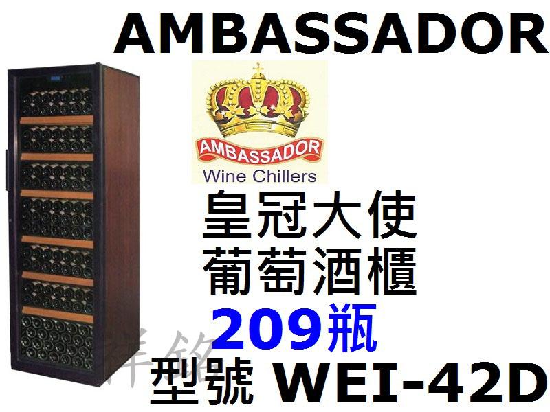 祥銘AMBASSADOR皇冠大使葡萄酒櫃209瓶W...