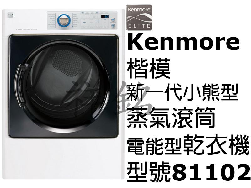 祥銘Kenmore楷模15公斤蒸氣滾筒乾衣機811...