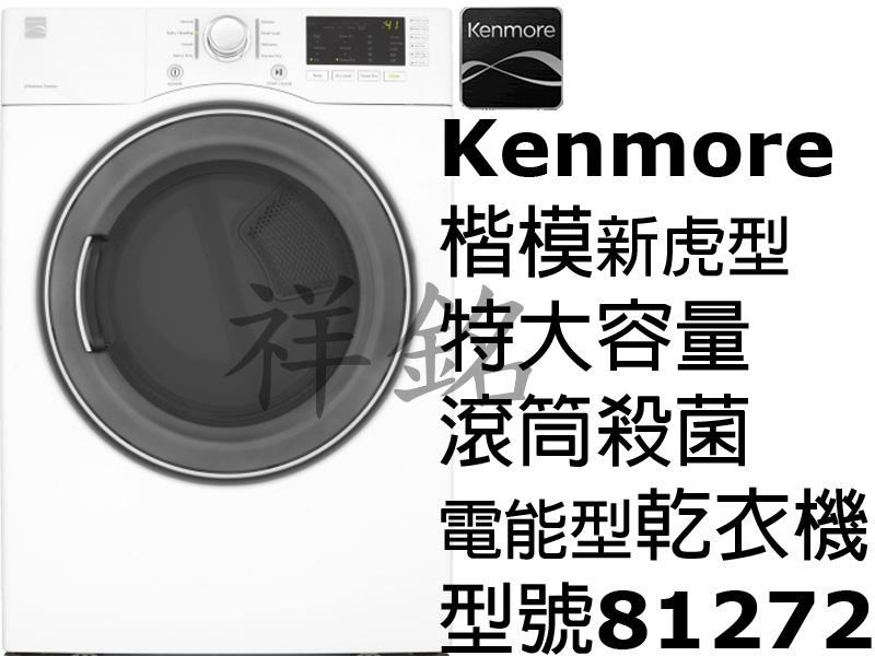 祥銘Kenmore楷模13公斤滾筒殺菌電能型乾衣機...