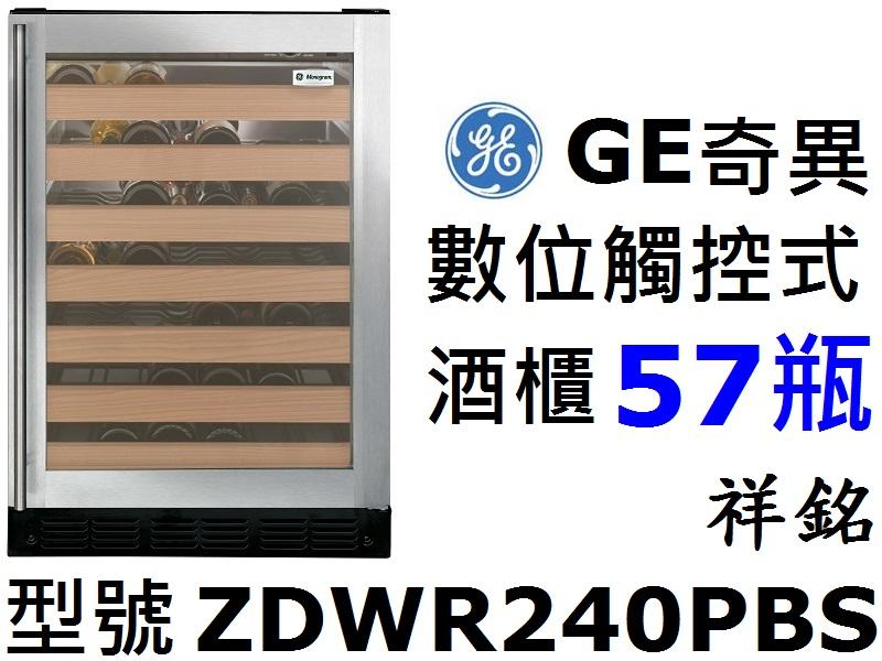 祥銘有展美國GE奇異數位觸控式57瓶ZDWR240...