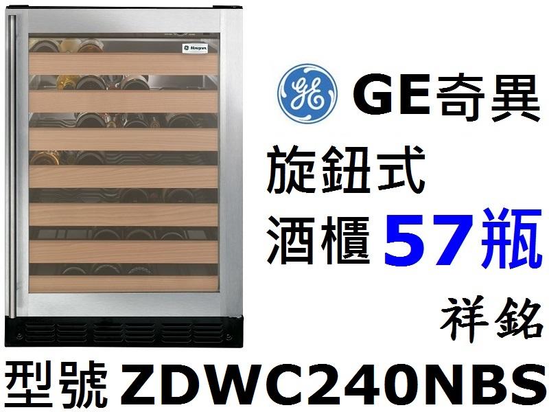 祥銘美國GE奇異旋鈕式酒櫃57瓶ZDWC240NB...