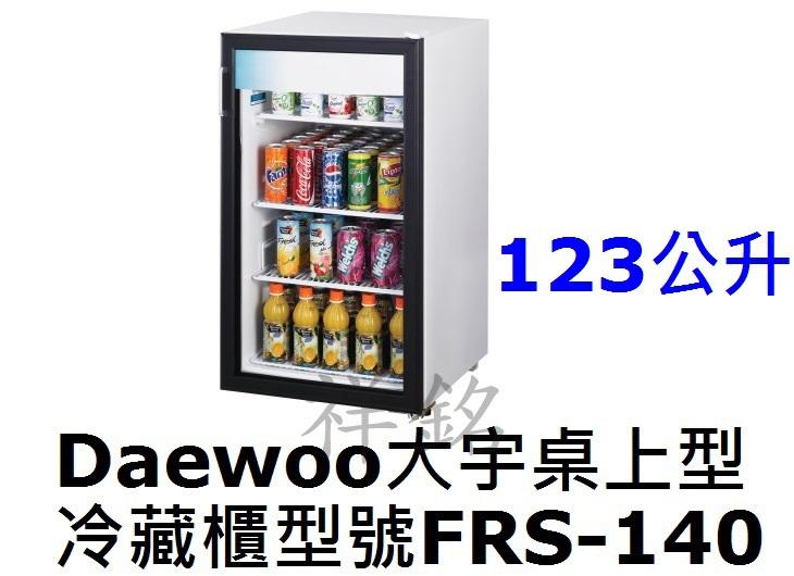祥銘韓國Daewoo大宇桌上型冷藏櫃123公升型號...