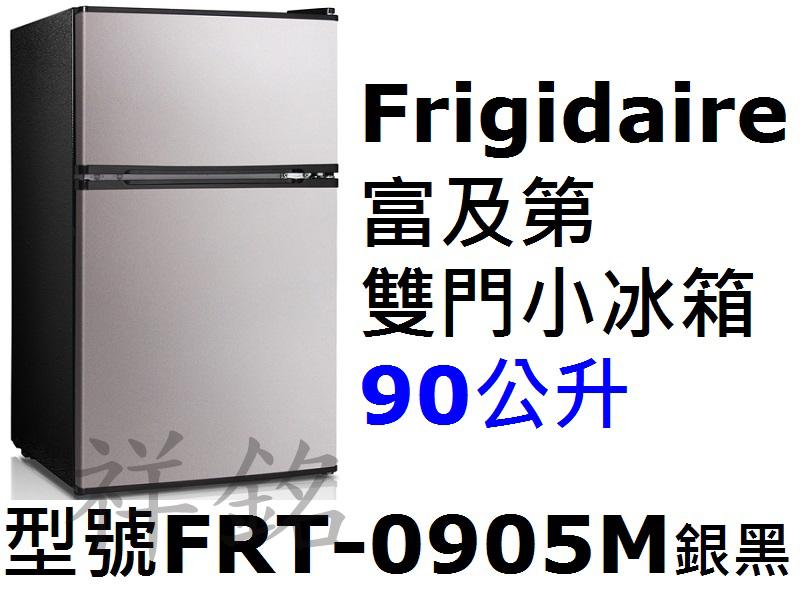 祥銘美國Frigidaire富及第雙門小冰箱90公...