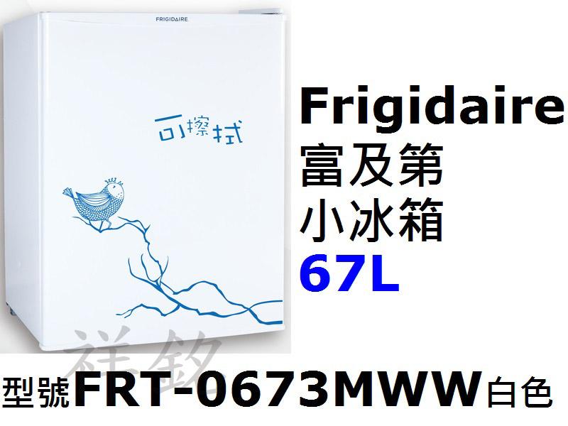 祥銘Frigidaire富及第小冰箱67L型號FR...