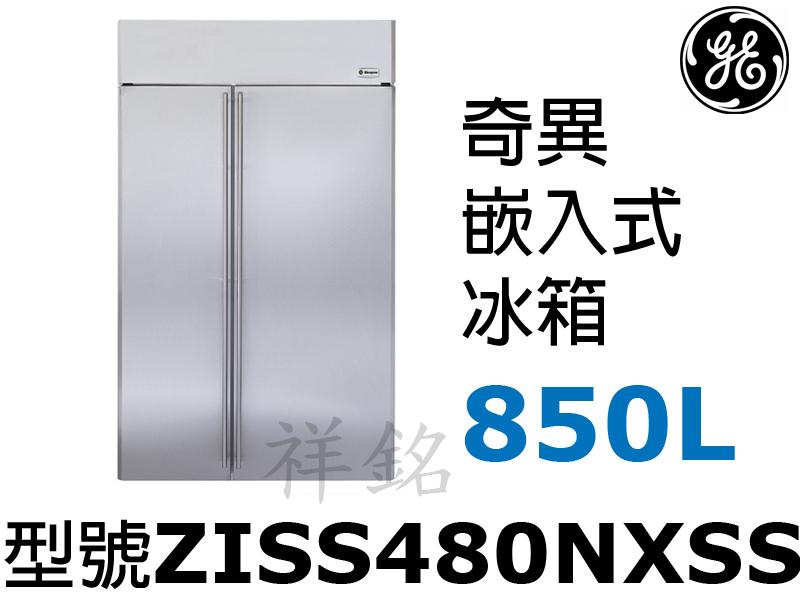 祥銘GE奇異Monogram850L對開變頻冰箱Z...