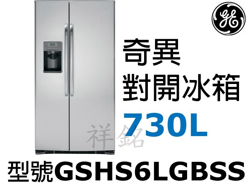 祥銘GE奇異730L對開冰箱GSHS6LGBSS可...