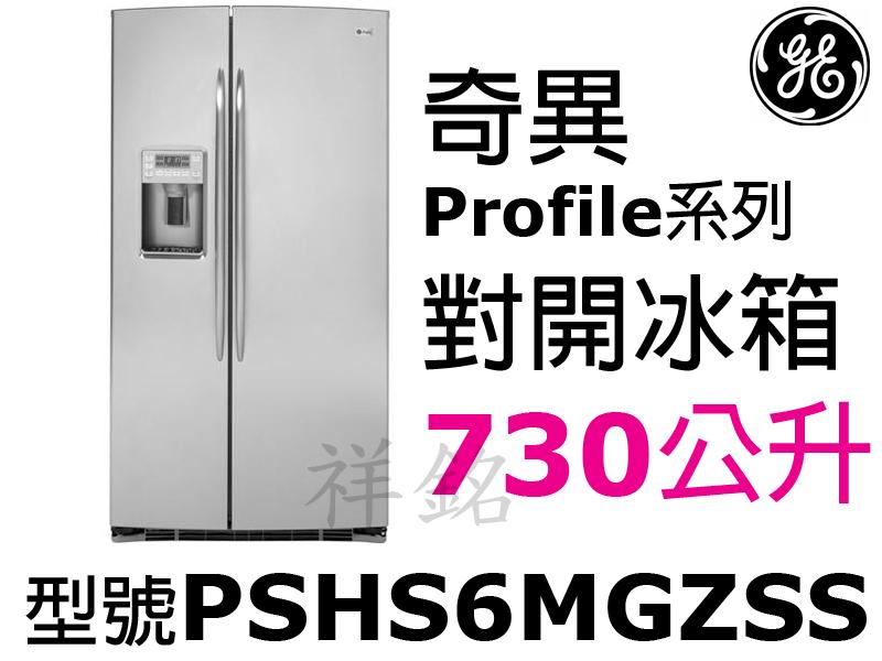 祥銘GE奇異Profile皇室對開冰箱730公升P...