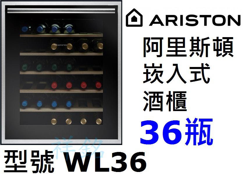 祥銘ARISTON阿里斯頓紅酒櫃WL36崁入式36...