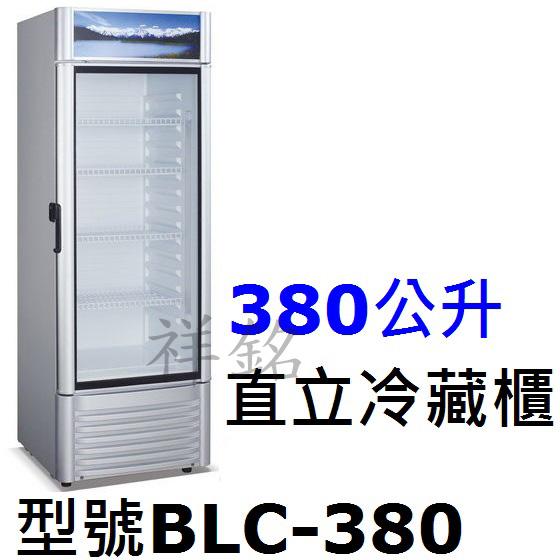 祥銘380公升直立風冷式單門冷藏櫃型號BLC-38...